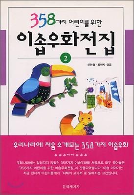 358가지 어린이를 위한 이솝우화전집 2