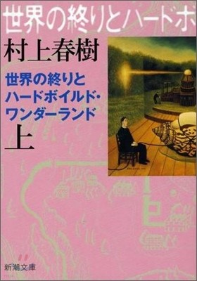 世界の終りとハ-ドボイルド.ワンダ-ランド(上卷)