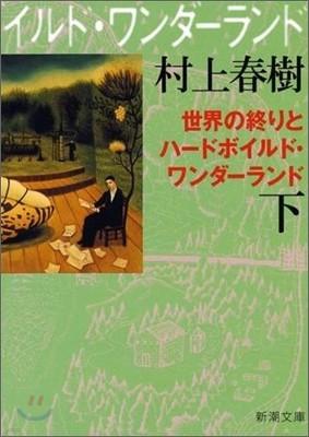 世界の終りとハ-ドボイルド.ワンダ-ランド(下卷)