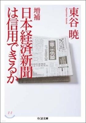 日本經濟新聞は信用できるか