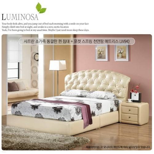 [Luminosa]샤프란 소가죽 통깔판 퀸 침대 + 포켓 스프링 천연팜 매트리스 LW940