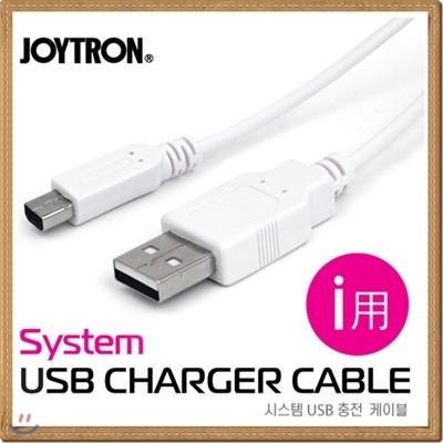 DSi 조이트론 시스템 USB 충전 케이블