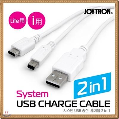 DSi 조이트론 시스템 USB 충전 케이블 - 2in1