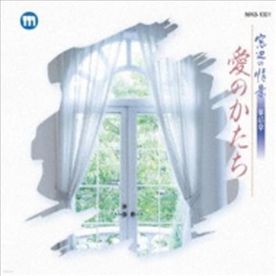 Various Artists - 窓邊の情景 第四十五章 愛のかたち (CD)