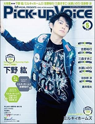 [한정특가] Pick-up Voice Vol.110