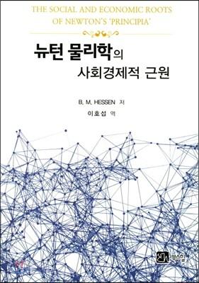 뉴턴 물리학의 사회경제적 근원