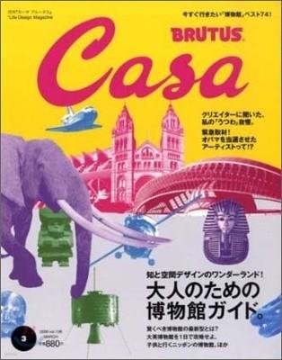 [정기구독]CASA BRUTUS(월간)