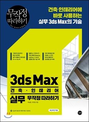3ds Max 건축·인테리어 실무 무작정 따라하기