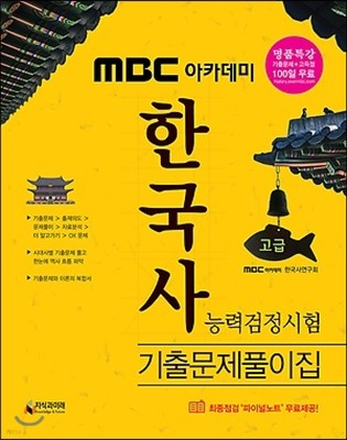 2017 MBC 아카데미 한국사 능력 검정시험 기출문제풀이집 고급