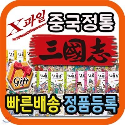 미니책꽂이 증정/X파일 중국정통 삼국지 / 초등학생 삼국지/삼성비엔씨
