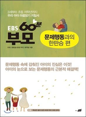 EBS 60분 부모 : 문제행동과의 한판승 편