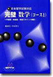 日本留學試驗對應 完璧數學コ-ス1