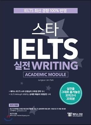 스타 아이엘츠 실전 Writing (Academic Module)