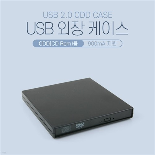 Coms USB 외장 케이스, ODD(CD Rom)용 BB868