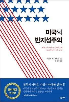미국의 반지성주의