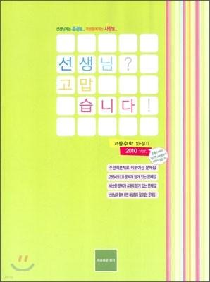 선생님 고맙습니다 고등수학 10-상 1 (2010년)