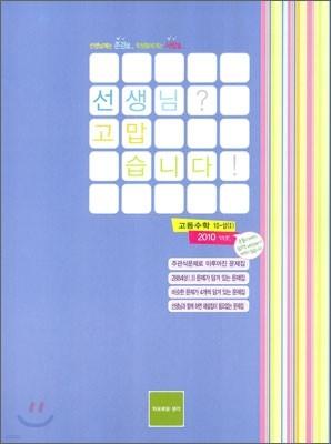 선생님 고맙습니다 고등수학 10-상 2 (2010년)