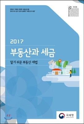 2017 부동산과 세금