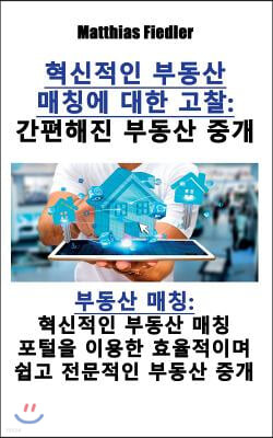 혁신적인 부동산 매칭에 대한 고찰: 간편해진