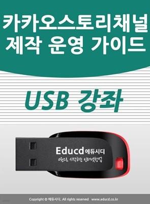 카카오 스토리 채널 제작&마케팅 가이드 USB - SNS 마케팅 상품판매 교육, 바이럴 마케팅 개설, 옐로아이디 가입 홍보 강좌 만들기와 광고 사용법
