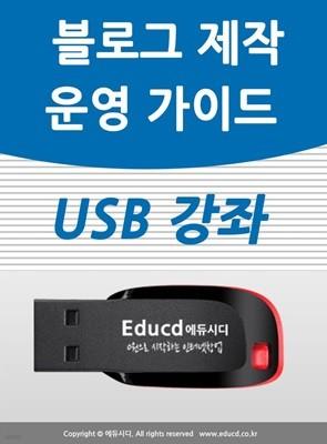 네이버 블로그 제작&운영 가이드 USB - 블로그 만드는 방법 꾸미기 만들기 교육