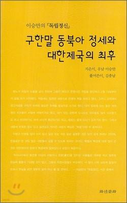 구한말 동북아 정세와 대한제국의 최후