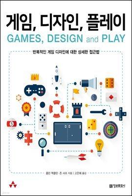 게임, 디자인, 플레이