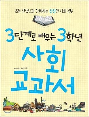 3단계로 배우는 3학년 사회 교과서