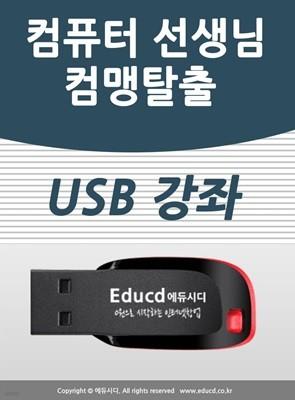 컴맹 탈출  컴퓨터 종합 교육 USB - 문서작성 기초 강좌/파워포인트 엑셀 초보/ 아래 한글 포토샵 프리미어 사운드 편집 동영상 편집 교육