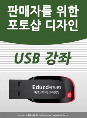인터넷 판매자를 위한 포토샵 디자인 USB - 옥션 지마켓 11번가 카페24 쇼핑몰 상품사진 상품 제품 상세페이지 제작 가이드
