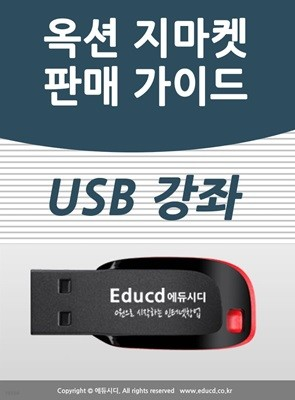 옥션 지마켓 판매자를 위한 ESM 플러스 길라잡이 USB - 오픈마켓 창업 입점 교육/인터넷 판매자센터 강의/상품등록