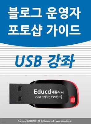블로그 운영자를 위한 포토샵 가이드 usb -네이버 블로그/타이틀 만들기/스킨 꾸미기 위젯 제작