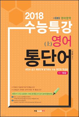 2018 수능특강 영어 통단어 (상)