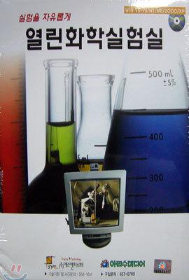 실험을 자유롭게 열린 화학실험실