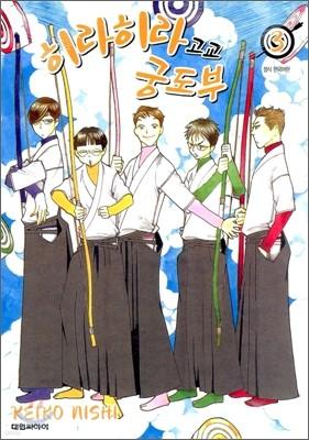 히라히라 고교 궁도부 3