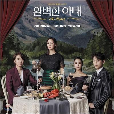 완벽한 아내 (KBS 월화드라마) OST