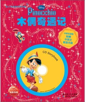 디즈니 CD Storybook : 피노키오