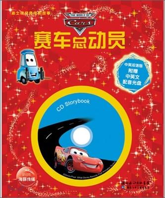 디즈니 CD Storybook : 카 Car