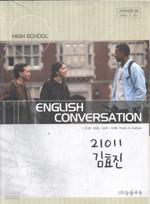7차 고등 ENGLISH CONVERSATION 교과서 (능률교육 이기동외)