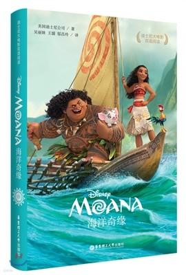 迪士尼大電影雙語閱讀:海洋奇緣 (디즈니)적사니대전영쌍어열독:해양기연 Disney:Moana