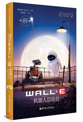 迪士尼大電影雙語閱讀:機器人總動員 (디즈니)적사니대전영쌍어열독:궤기인총동원 Wall-E(DVD포함)