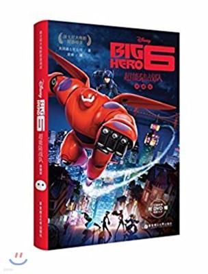 迪士尼大電影雙語閱讀:超能陸戰隊6 (디즈니)적사니대전영쌍어열독:초능육전대6 Big Hero6(DVD포함)