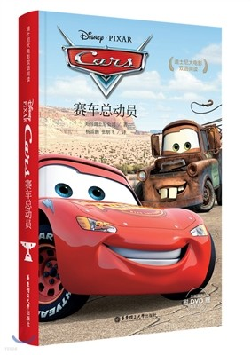 迪士尼大電影雙語閱讀:賽車總動員 (디즈니)적사니대전영쌍어열독:새차총동원 Cars(DVD포함)