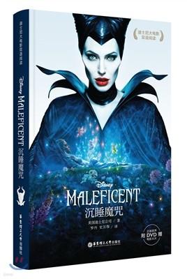 迪士尼大電影雙語閱讀:沈睡魔? (디즈니)적사니대전영쌍어열독:침수마주 Maleficent(DVD포함)