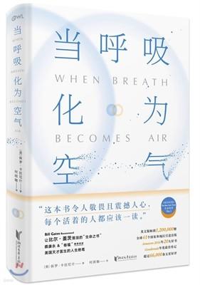 當呼吸化爲空氣 당호흡화위공기 When Breath Becomes Air