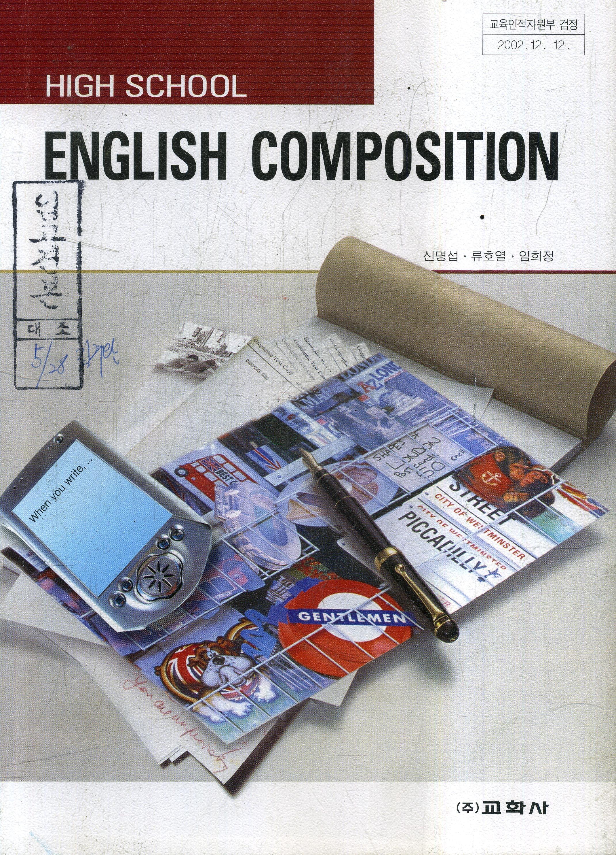 7차 고등 ENGLISH COMPOSITION 교과서 (이기동 외)