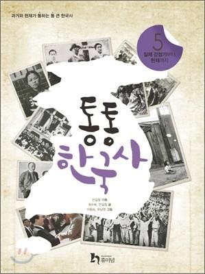 통통 한국사 5