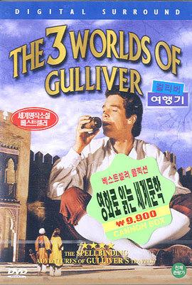 걸리버 여행기 (1960) The Three Worlds of Gulliver