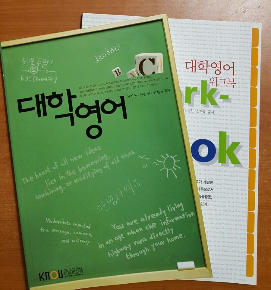 대학영어-워크북포함