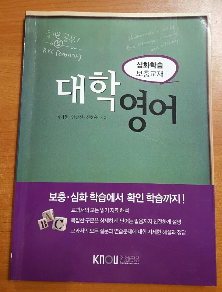 대학영어-심화학습보충교재